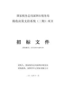 深圳市稅務局稅收決策支持..