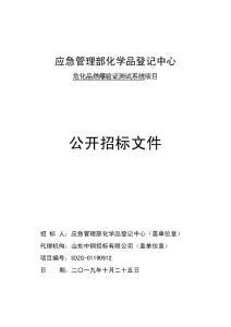 危化品燃爆驗證測試系統(..