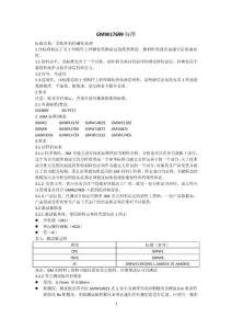 GMW17699标准
