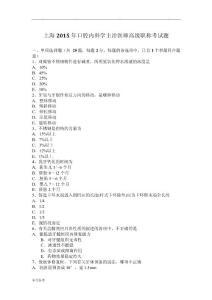 上海2015年口腔内科学主治医师高级职称考试题