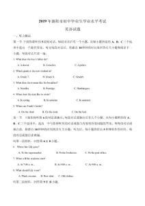 2019年中考真题 英语(襄阳卷)(解析版)