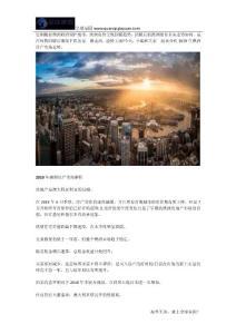 2019澳洲房产市场解析