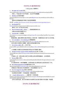 【AAA】托福写作172句型.doc