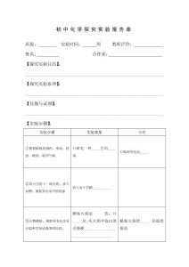 初中化学(探究)实验报告单