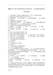 2017年上海口腔执业医师口腔外科学:口腔颌面部软组织伤考试题