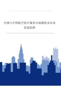 全球与中国航空医疗服务市场现状及未来发展趋势
