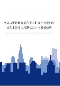 全球与中国化妆品和个人护理产品中的分馏乳木果油市场现状及未来发展趋势