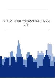 全球与中国混合小食市场现状及未来发展趋势