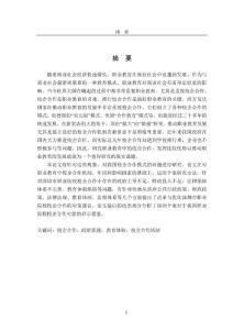 職業教育中的校企合作機制研究——以深圳職業院校為例