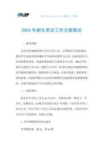 20XX年新生军训工作方案策划.doc