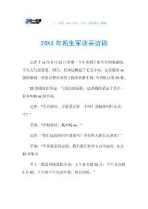 20XX年新生军训采访稿.doc