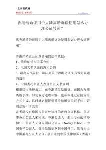 香港结婚证用于大陆离婚诉讼使用怎么办理公证转递?