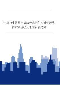 全球与中国基于saas模式的供应链管理软件市场现状及未来发展趋势