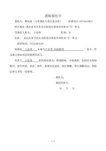 民事诉讼授权委托书(特别授权)