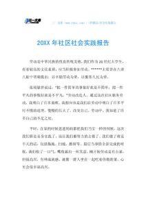 20XX年社区社会实践报告.doc