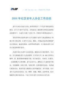 20XX年社区老年人协会工作总结.doc