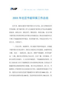 20XX年社区节能环保工作总结.doc
