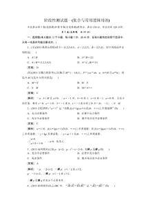 2012届高三数学一轮复习阶段性测试题阶段性测试题