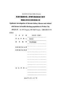 芜湖市健康体检人群慢性肾脏病流行病学调查及其相关危险因素分析