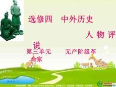 高二歷史中國無產階級革命家ppt課件