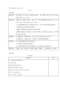 人教PEP版2019年春五年级下册英语:Unit 4 教案(一)