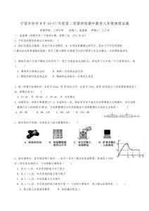 安徽省宁国市d片2016-2017学年八年级下学期期中联考物理试题