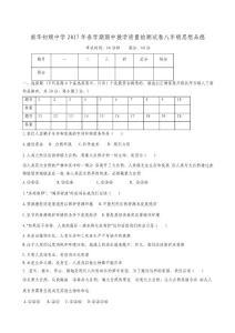 甘肃省张掖市高台县南华初级中学2016-2017学年八年级下学期期中考试政治试题