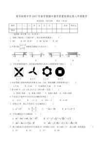 甘肃省张掖市高台县南华初级中学2016-2017学年八年级下学期期中考试数学试题
