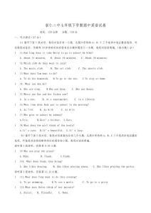 江西省抚州市崇仁县第二中学2016-2017学年七年级下学期期中考试英语试题