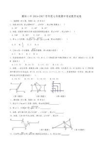 江西省鄱阳县第二中学2016-2017学年七年级下学期期中考试数学试题
