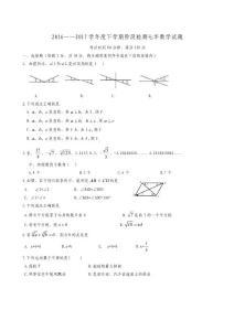 辽宁省大石桥市水源镇九年一贯制学校2016-2017学年七年级3月月考数学试题