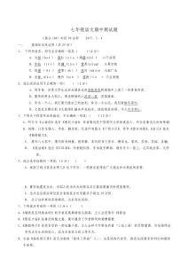辽宁省灯塔市第二初级中学2016-2017学年七年级下学期期中考试语文试题