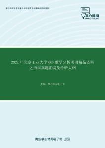 2021年北京工业大学663数学分析考研精品资料之历年真题汇编及考研大纲