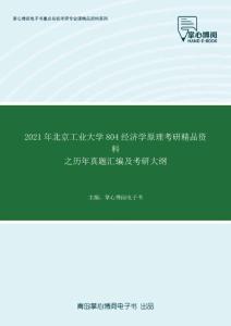 2021年北京工业大学804经济学原理考研精品资料之历年真题汇编及考研大纲