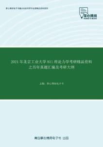 2021年北京工业大学811理论力学考研精品资料之历年真题汇编及考研大纲