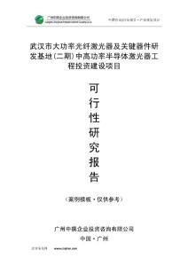 中撰咨询-武汉市大功率光纤激光器及关键器件研发基地(二期)中高功率半导体激光器工程可行性研究报告