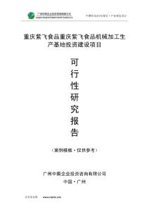 重庆紫飞食品重庆紫飞食品机械加工生产基地可研报告