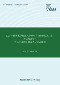 2021年桂林电子科技大学905自动控制原理(B)考研精品资料之历年真题汇编及考研复习提纲