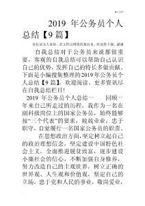 2019年公务员个人总结【9篇】