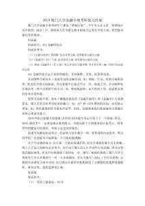 2019厦门大学金融专硕考研复习经验 by江玉婷(1)