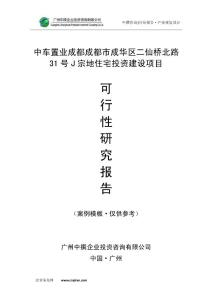 中车置业成都成都市成华区二仙桥北路31号J宗地住宅可研报告