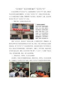 """2011年""""安全生产月""""活动总结"""
