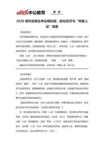 """2020漳州选调生申论模拟题:粉丝经济与""""明星人设""""现象"""