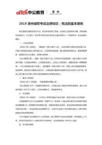 2019漳州輔警考試法律知識:憲法的基本原則
