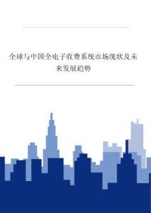 全球与中国全电子收费系统市场现状及未来发展趋势