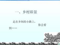 小学小古文ppt课件
