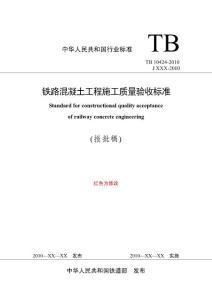 《鐵路混凝土工程施工質量驗收標準》(TB10424—2010)