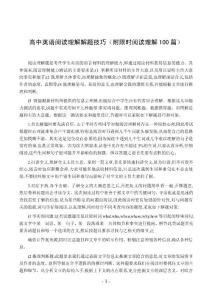 高中英语阅读理解解题技巧(附限时阅读理解100篇)