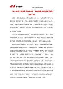 2020贵州公务员考试申论范文:趋利避害 运用好互联网这把双刃剑 - 副本