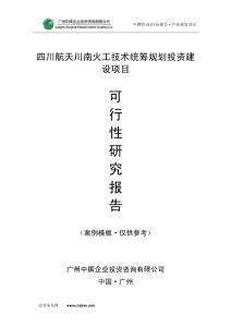 四川航天川南火工技术统筹规划可研报告